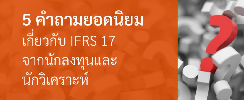 5 คำถามยอดนิยมเกี่ยวกับ IFRS 17 จากนักลงทุนและนักวิเคราะห์