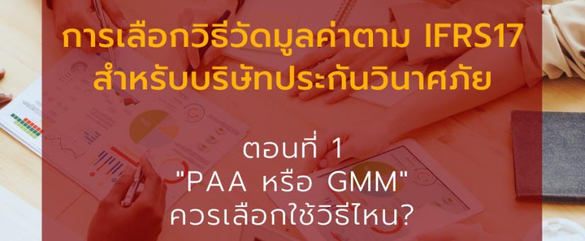 การเลือกวิธีวัดมูลค่าตาม IFRS17 สำหรับบริษัทประกันวินาศภัย (ตอนที่ 1 : PAA หรือ GMM ควรเลือกใช้วิธีไหน?)