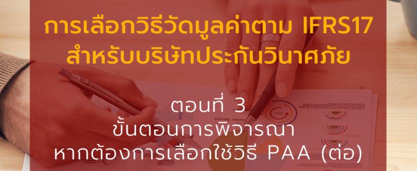 การเลือกวิธีวัดมูลค่าตาม IFRS17 สำหรับบริษัทประกันวินาศภัย (ตอนที่ 3 : ขั้นตอนการพิจารณา หากต้องการเลือกใช้วิธี PAA (ต่อ))
