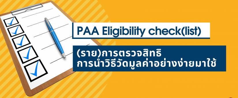 PAA Eligibility Check(list) : (ราย)การตรวจสิทธิการนำวิธีวัดมูลค่าอย่างง่ายมาใช้
